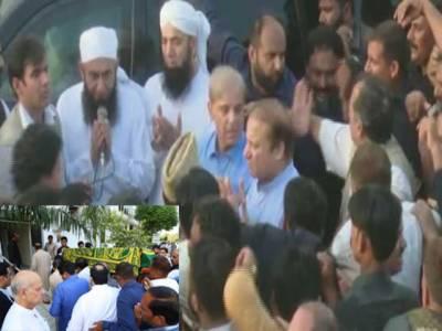بیگم کلثوم نواز کی نماز جنازہ ادا کر دی گئی , سیاسی قائدین سمیت بڑی تعداد میں لوگوں کی شرکت