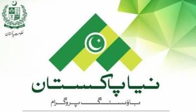 نیا پاکستان ہا ﺅ سنگ پرو گرا م پا ئلٹ فیز لا نچ ,پہلے ہی گھنٹے میں 62 ہزار فارم ڈاﺅن لوڈ