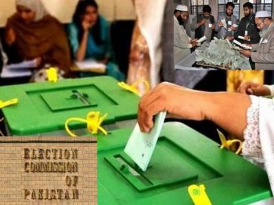 الیکشن کمیشن نے ضمنی انتخابات میں کامیاب ہو نے والی سیاسی جماعتوں کی پارٹی پوزیشن جا ری کر دی