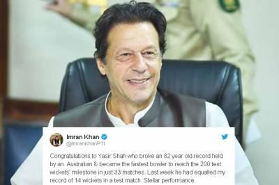 وزیر اعظم عمران خان کی یاسر شاہ کو ریکارڈ توڑنے پر مبارکباد