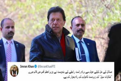 عوام کے ساتھ جڑ کر مسائل حل کرنے کا طریقہ کامیاب ہوا: عمران خان