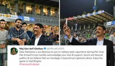 پیارے پاکستانیو!آپ پی ایس ایل فائنل میں فوجی کیپ اور ٹی شرٹ پہننے کی خواہش رکھتے ہیں:میجر جنرل آصف غفور