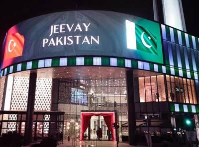 یوم پاکستان کے موقع پر ترکی کی عمارتیں سبز رنگوں سے جگمگا اٹھیں