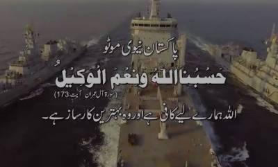 """پاک بحریہ کا قرآنی آیت """"اللہ ہمارے لئے کافی ہے اور بہترین کارساز ہے''سے ماخوذ ترانے """"یقینِ کامل"""" کا اجراء"""