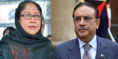 منی لانڈرنگ مقدمات اسلام آباد منتقلی بارے زرداری ، فریال کی درخواست مسترد