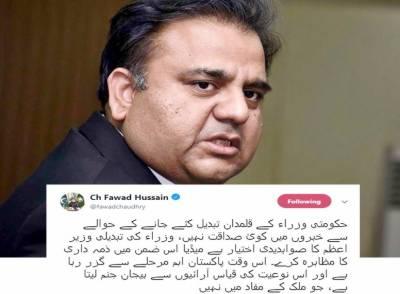 وفاقی کابینہ میں تبدیلی کے حوالے سے خبروں میں کوئی صداقت نہیں:فواد چوہدری