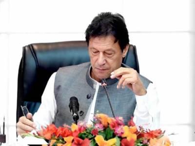 وزیراعظم کا کاروبار کیلئے سہولیات فراہمی کے حوالے سے پیشرفت کا جائزہ