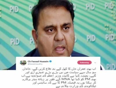 اب بھی عمران خان کا کھل کے دفاع کریں گے:چوہدری فواد