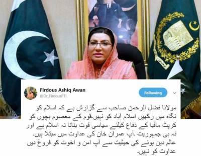 مولانا فضل الرحمان اسلام کو نگاہ میں رکھیں اسلام آباد کونہیں,عمران خان کی عداوت چھوڑ کرامن واخوت کو فروغ دیں:فردوس عاشق اعوان