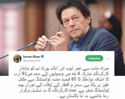 وصولیوں کی مد میں 81 ارب روپے کے اضافے پر عمر ایوب خان اور ان کی ٹیم کو مبارکباد دیتا ہوں:وزیراعظم
