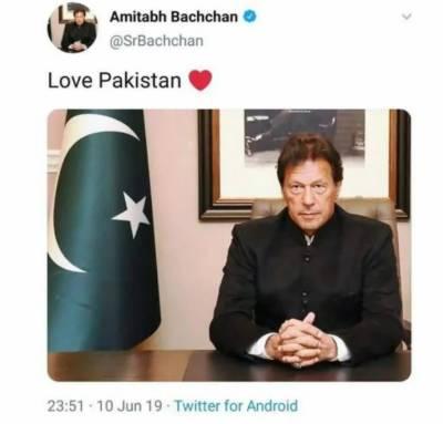 بالی وڈ اداکار امیتابھ بچن کا ٹویٹر اکاونٹ ہیک،وزیراعظم پاکستان عمران خان کی تصویر لگا دی