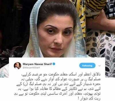 نالائق اعظم اور اسکی جعلی حکومت جو مرضی کرلے، مسلم لیگ ن ہر صورت عوام کی آواز بنے گی:مریم نواز