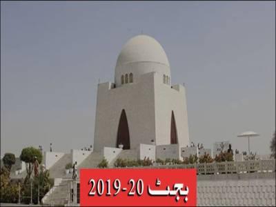 بجٹ 2020 -2019 : کراچی کے لیے 9 ترقیاتی منصوبوں کا اعلان