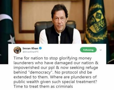وقت آگیاہےکہ قوم منی لانڈرنگ کرنے والوں سےمجرمانہ سلوک کرے:وزیراعظم عمران خان