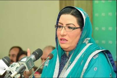 کاروبار میں آسانی پروگرام نئے پاکستان کی طرف ٹھوس قدم ہے:فردوس عاشق اعوان