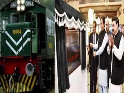 وزیراعظم عمران خان نےراولپنڈی میں نئی ٹرین سرسیدایکسپریس کاافتتاح کر دیا