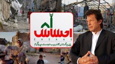 غربت کے خاتمے کے قومی پروگرام کے آغاز پر خوشی ہوئی ہے:عمران خان