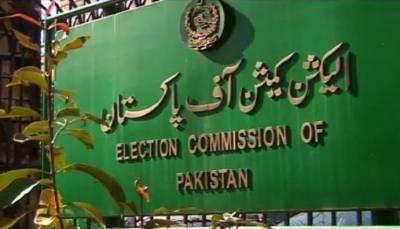 الیکشن کمیشن نے قبائلی اضلاع سے کامیاب ارکان صوبائی اسمبلی کا نوٹیفکیشن جاری کر دیا