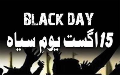 ملک بھر میں بھارتی یوم آزادی آج یوم سیاہ کے طور پر منایا جا رہا ہے