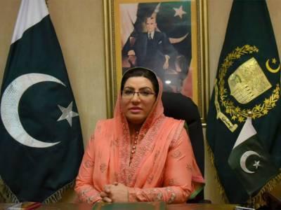 ملک وزیراعظم عمران خان کی قیادت میں ترقی وخوشحالی کی منزل حاصل کرلےگا :فردوس عاشق اعوان