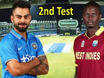ویسٹ انڈیز اور بھارت کے درمیان دوسرا اور آخری ٹیسٹ میچ 30 اگست سے شروع ہوگا