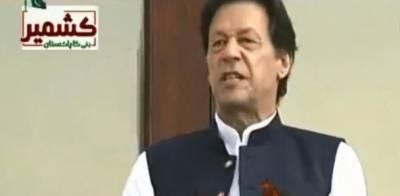 کشمیریوں کی آزادی کے لیے آخری دم تک ہم ساتھ کھڑے رہیں گے:عمران خان