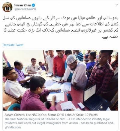 مودی حکومت کی مسلمان نسل کشی کی رپورٹس پر دنیا میں خطرے کی گھنٹیاں بجنی چاہئیں:وزیراعظم عمران خان