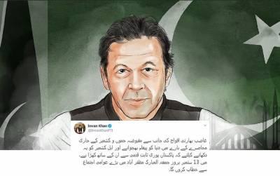 وزيراعظم عمران خان کا 13 ستمبر کو مظفرآباد میں جلسے کا اعلان