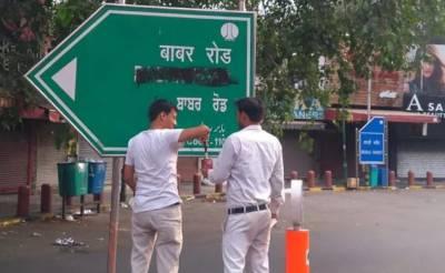 بھارت:مغل بادشاہ بابر کے نام سے منسوب سڑک کے سائن بورڈ پر سیاہی مل دی گئی