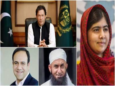 بااثر ترین مسلم شخصیات کی فہرست میں عمران خان، ملالہ ،مفتی تقی عثمانی اور مولانا طارق جمیل سمیت مزید پاکستانی شخصیات بھی شامل