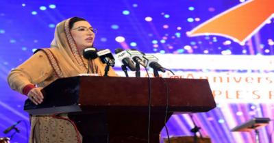 چین پاکستان اقتصادی راہداری دونوں ملکوں کے برادرانہ تعلقات کی علامت ہے: فردوس عاشق اعوان