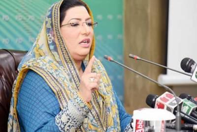 صدر ٹرمپ کا بیان عمران خان اور پاکستان پر اعتماد ہے : فردوس عاشق اعوان
