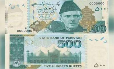 500روپے کےنوٹ پر اسٹیٹ بینک کا وضاحتی بیان جاری