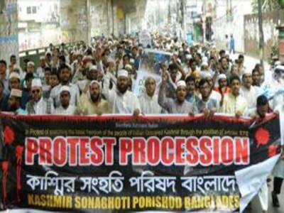 بنگلہ دیشن:ڈھاکہ میں بھارت مخالف مارچ