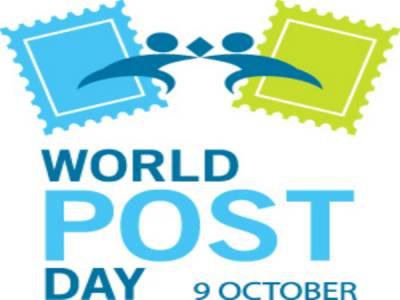 پاکستان سمیت دنیا بھر میں ڈاک کا عالمی دن 9اکتوبر کو منایا جائے گا