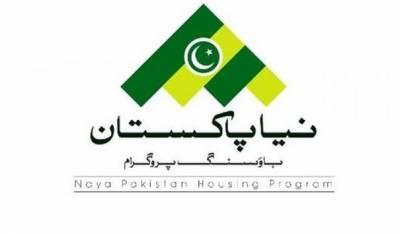 نیا پاکستان ہاؤسنگ اسکیم:رجسٹریشن کی آخری تاریخ میں15نومبر تک توسیع