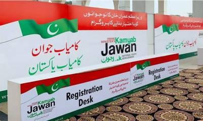 اسلام آباد: وزیراعظم عمران خان کےکامیاب جوان پروگرام نے سابقہ تمام ریکارڈ توڑ دئیے
