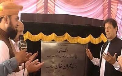 وزیراعظم عمران خان نے بابا گرونانک یونیورسٹی کا سنگ بنیاد رکھ دیا