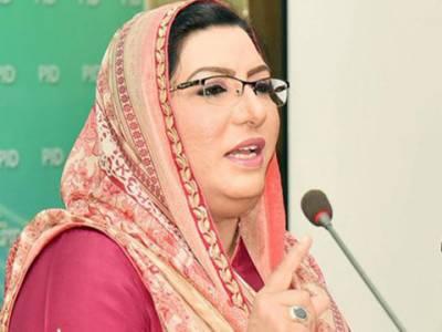 ملک میں یکساں اور معیاری تعلیم کا فروغ عمران خان کا مشن ہے. ڈاکٹر فردوس عاشق اعوان