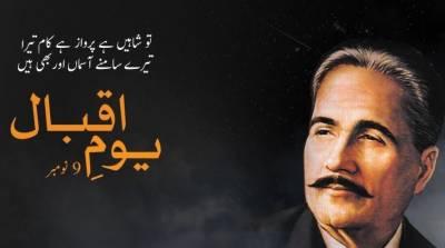 شاعر مشرق علامہ اقبالؒ کایوم پیدائش کل ملی جوش وجذبے سے منایا جائیگا