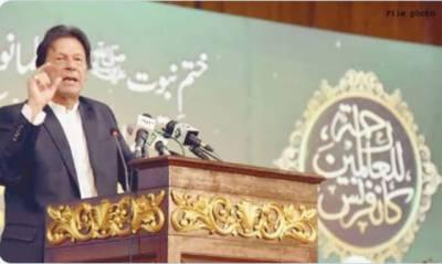 بین الاقوامی رحمت اللعالمینﷺ کانفرنس کے انعقاد کیلئے انتظامات کو حتمی شکل دیدی گئی