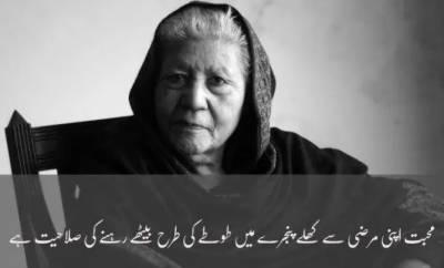 اردو ادب کی بے مثال مصنفہ بانو قدسیہ کا آج 91واں یوم پیدائش منایا جا رہا ہے