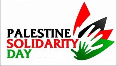 دنیا بھر میں مظلوم فلسطینی مسلمانوں کے ساتھ اظہار یکجہتی کا عالمی دن کل منایا جائیگا
