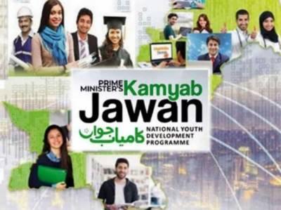 کامیاب جوان پروگرام کی کے پی میں پذیرائی ،90ہزار درخواستیں موصول