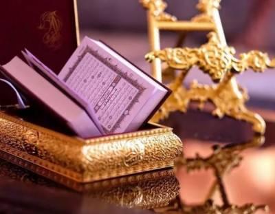 ناروے میں مذہبی انتہا پسندی سے نمٹنے کے لیے 10 ہزار قرآن پاک تقسیم