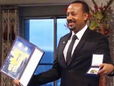 ایتھوپیائی وزیر اعظم سمیت 15 افراد کو نوبیل انعام دے دیا گیا