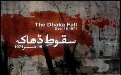 سقوط ڈھاکہ: 48 برس بعد بھی پاکستانی تاریخ کا رستا ہوا زخم