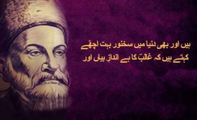 معروف شاعر مرزا غالب کا آج 222واں یوم پیدائش منایا جا رہا ہے