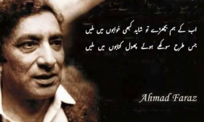 شہرہ آفاق شاعر احمد فراز کا 89 واں یومِ پیدائش