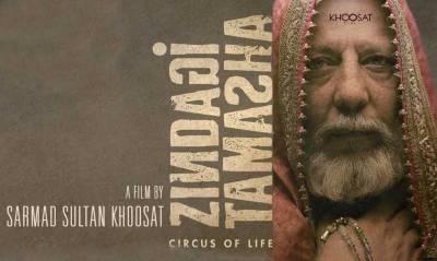 فلم زندگی تماشا کے میوزک کنسرٹ کا انعقاد